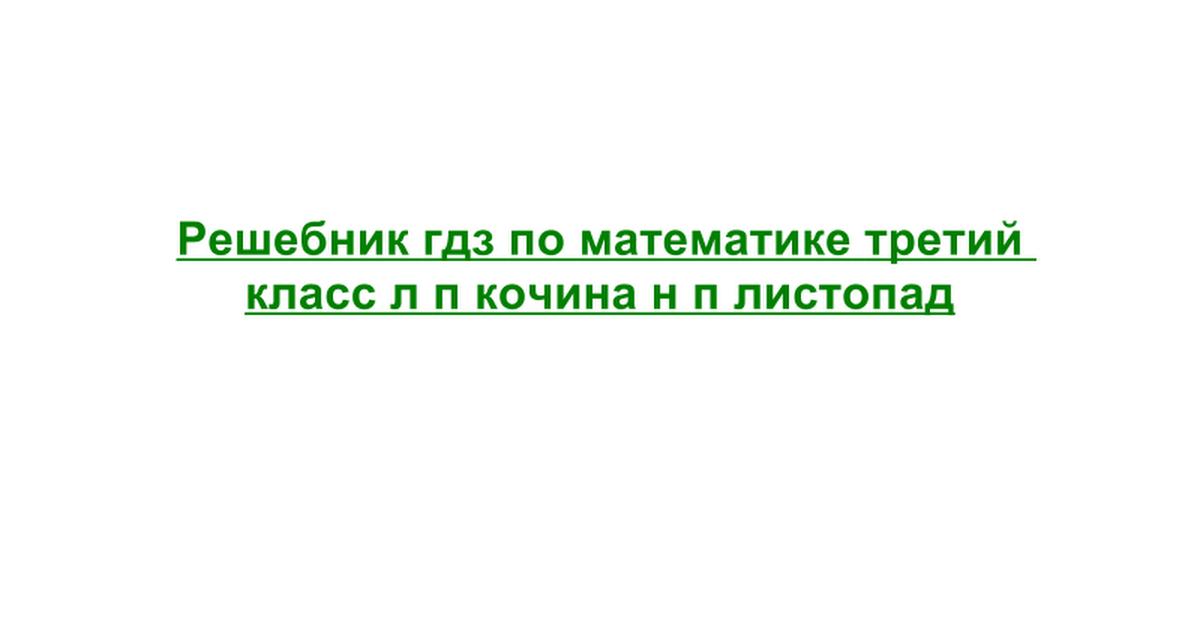 Гдз По Матиматике 3 Клас Кочина