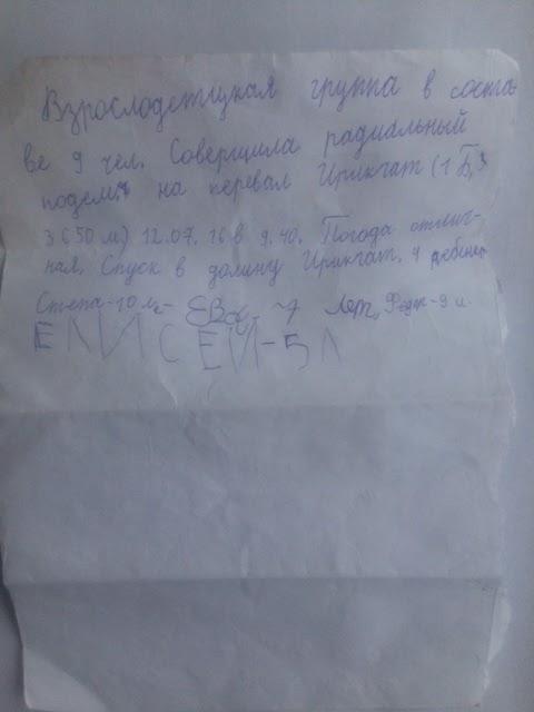 Записка Ирикчат.JPG