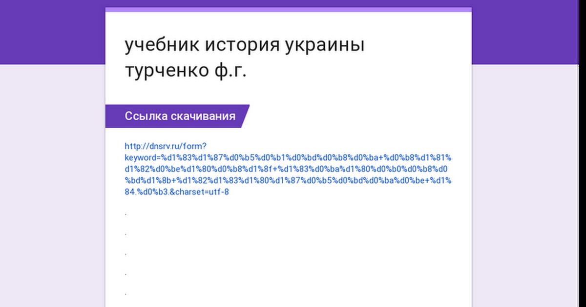 История Украины 10 Класс Турченко