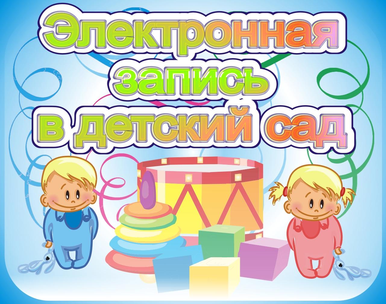 детский сад_электронная запись.jpg