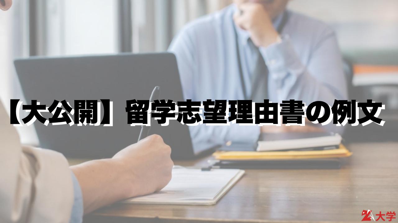 【大公開】留学志望理由書の例文