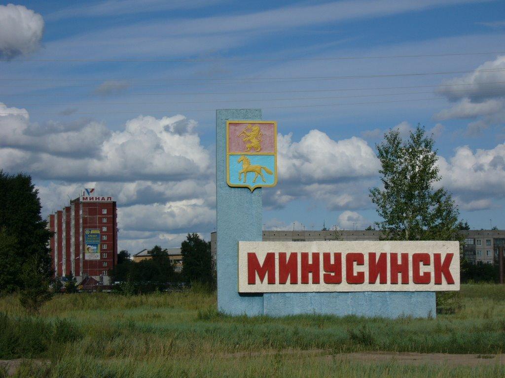 Алгоритм от Яндекса - Минусинск