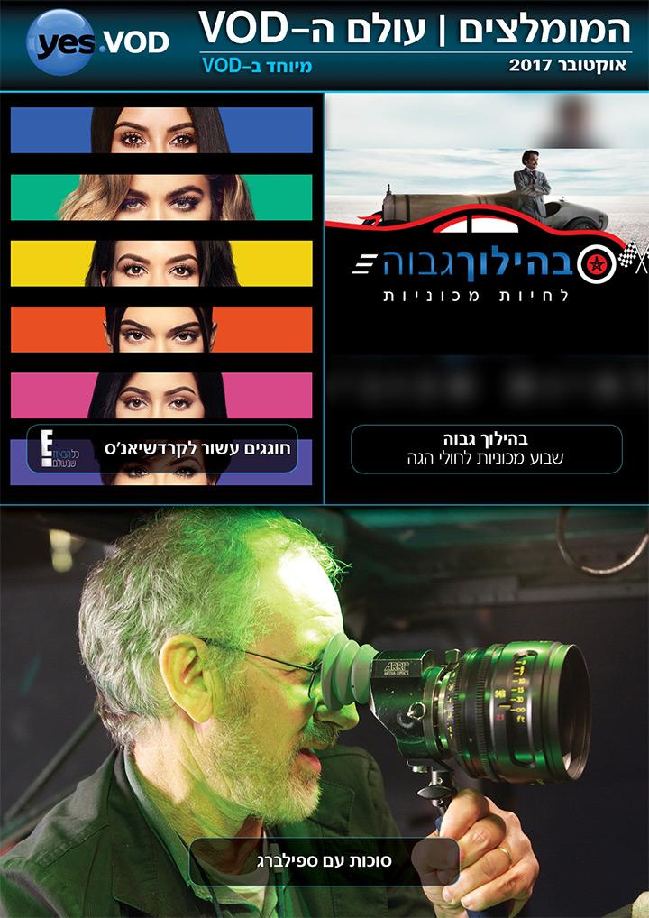 G:\VOD\VOD\היילייטס\2017\אוקטובר\2017_OCTOBER_VOD_page-SPECIAL.jpg