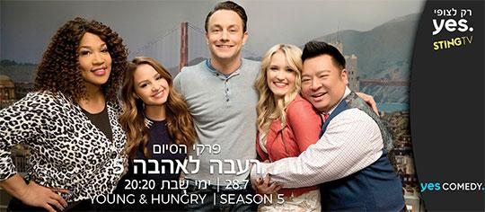 \\filesrv.yesdbs.co.il\HQ-Content_Public\Yes Series Channels\היילייטס\2018\אוגוסט\עיצובים מאסף\YoungAndHungry.jpg