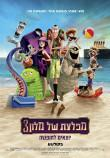 C:\Users\shirliz\AppData\Local\Microsoft\Windows\Temporary Internet Files\Content.IE5\IU6RY2XW\hotel_transylvania_3_summer_vacation_israel.jpg