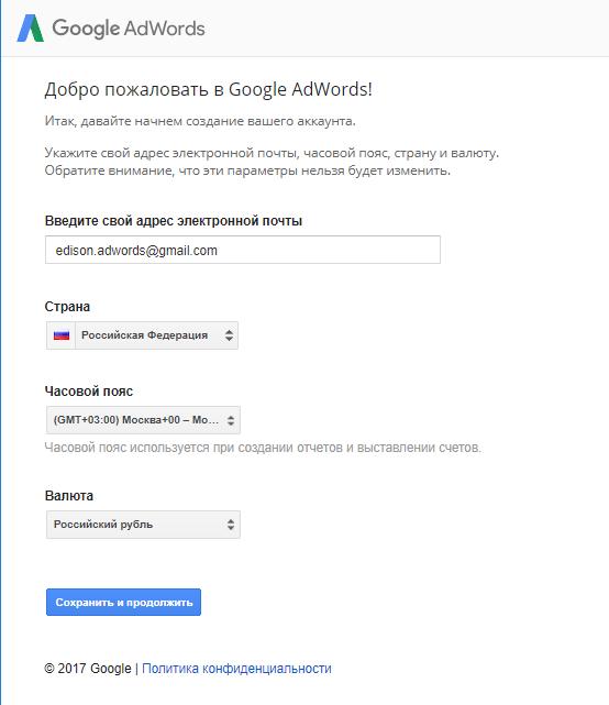 Настройки аккаунта Google AdWords