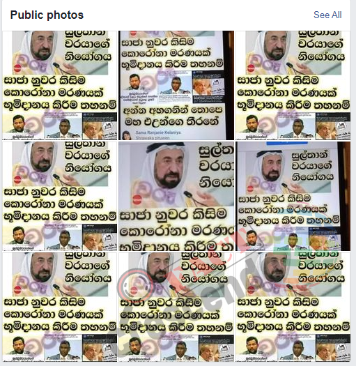 D:\AAA -Fact Checking\Completed\AAA-Publish\Sinhala\2021\05 Sharjah Burial\752944ed-9e84-4958-8042-bb69f8f9c146.png