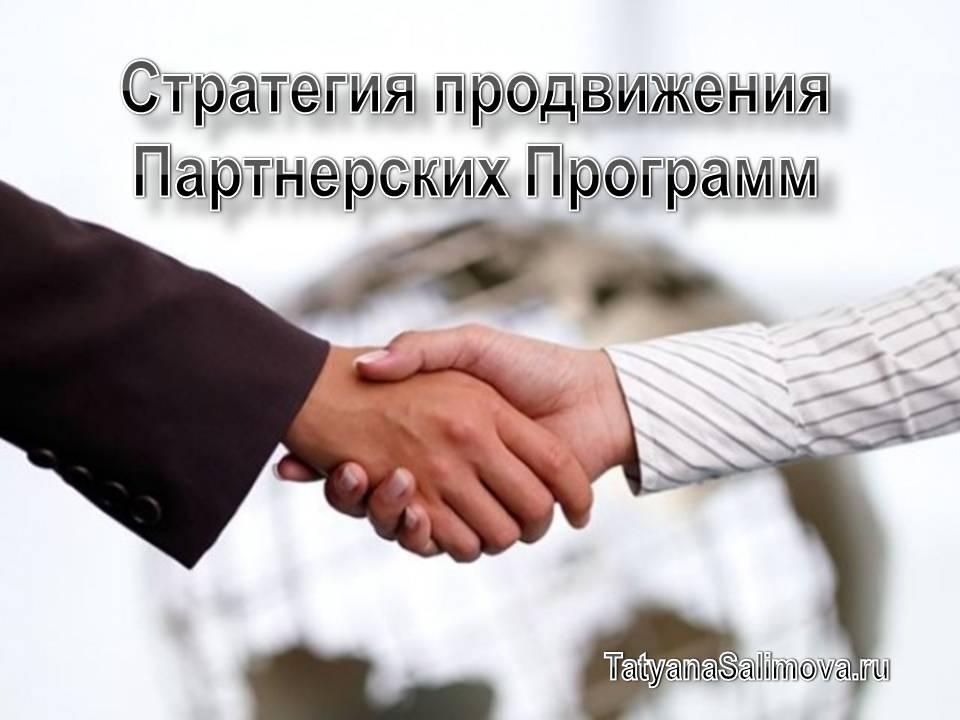 PartnerMarketing.jpg
