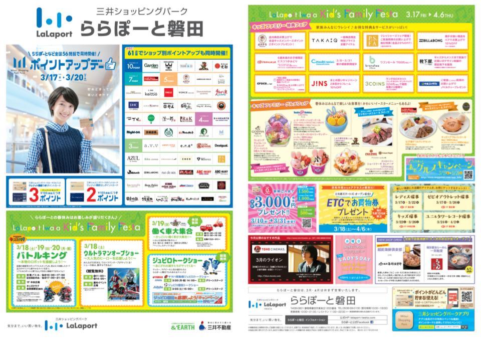 R09.【磐田】キッズファミリーフェスタ.jpg