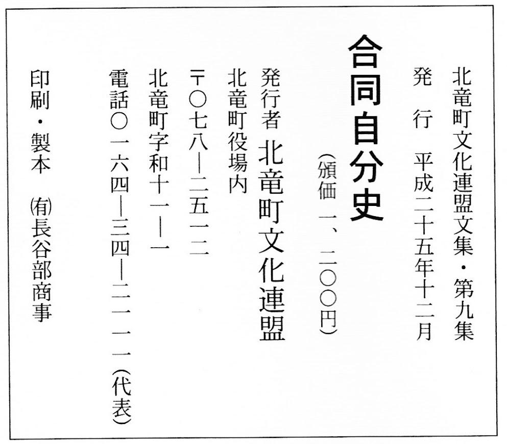 合同自分史・第九集(2013年)奥付