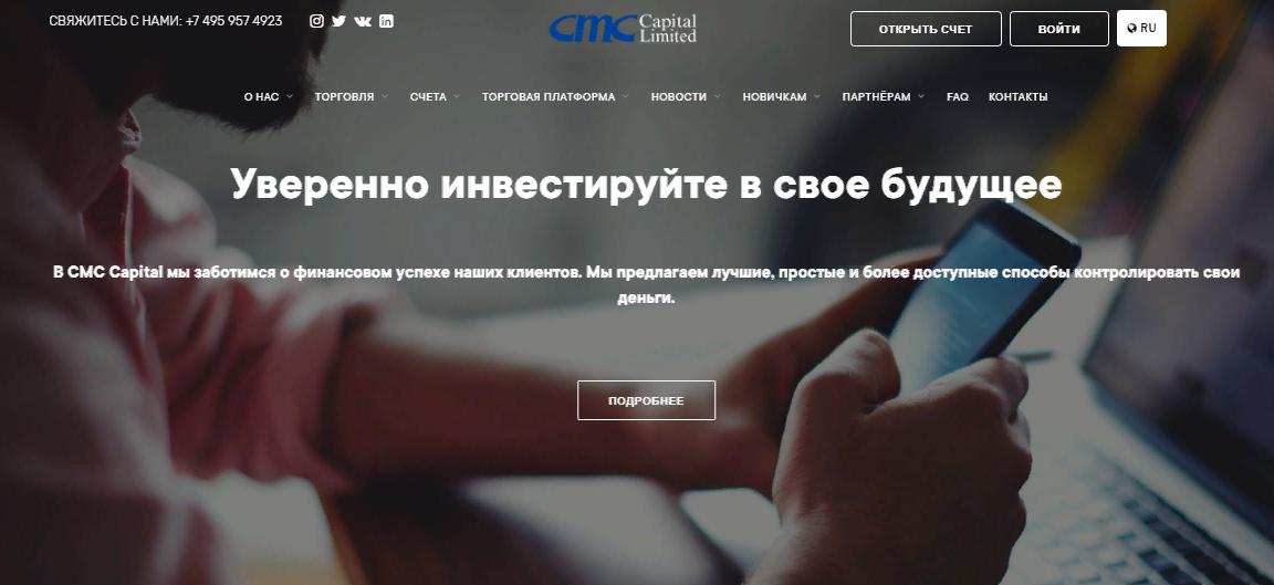 Брокер CMCCapital: детальный обзор и реальные отзывы вкладчиков