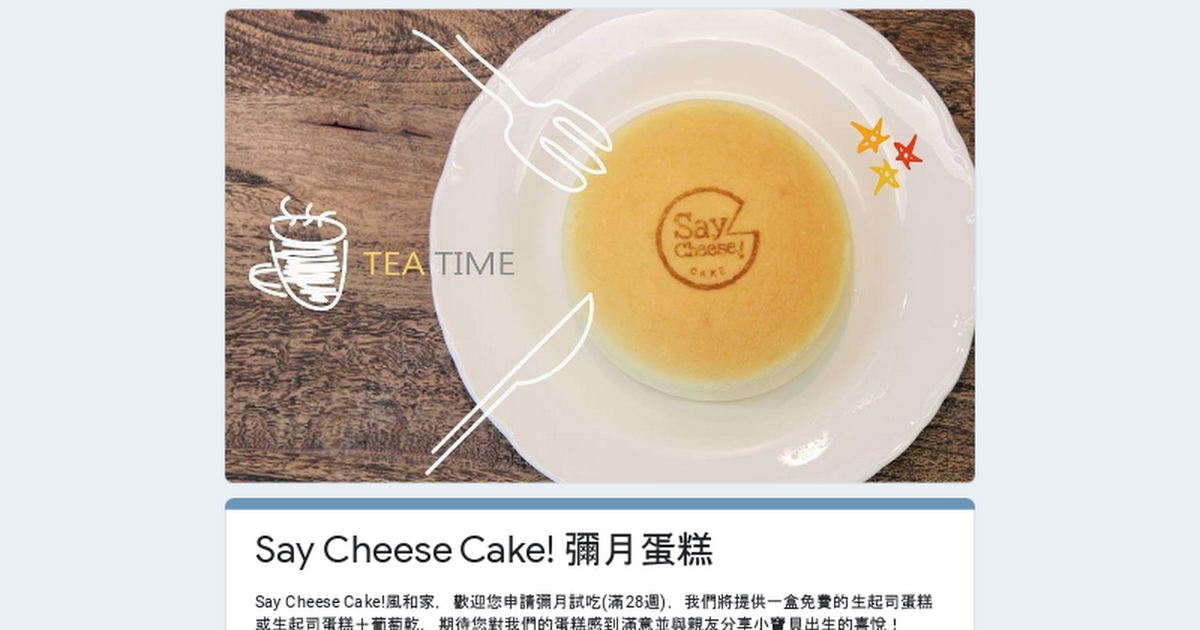 Say Cheese Cake! 彌月蛋糕