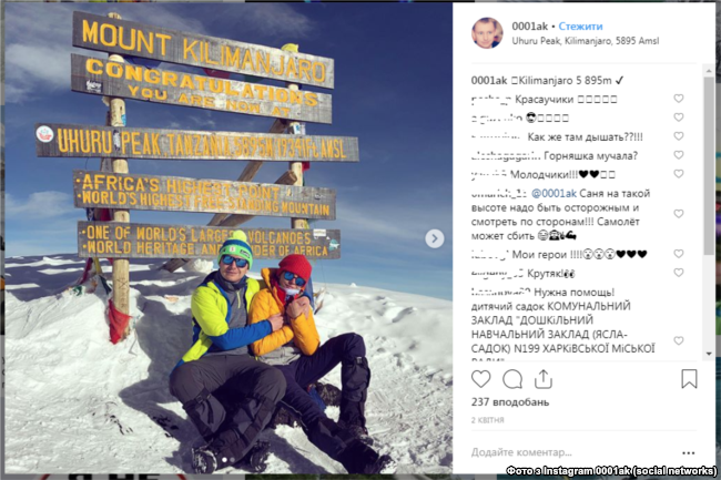 Олександр Кацуба та Тетяна Гузенко на Кіліманджаро