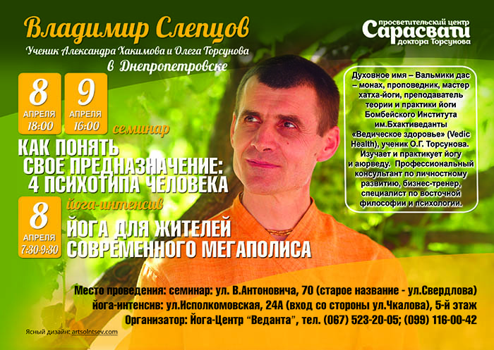 Слепцов_ДНЕПР.jpg