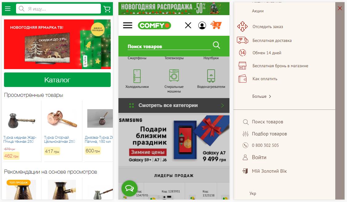 Примеры украинских сайтов