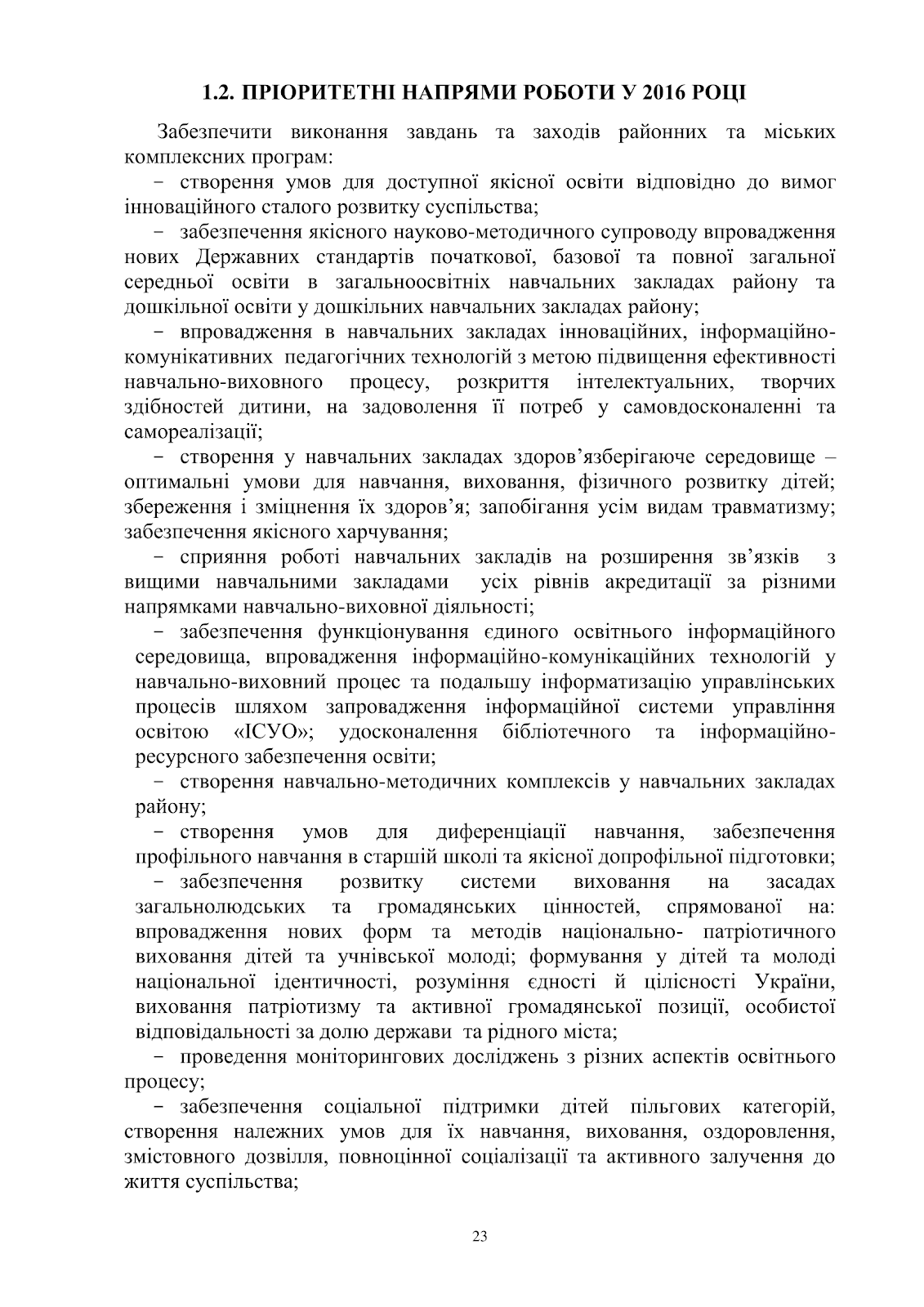 C:\Users\Валерия\Desktop\план 2016 рік\план 2016 рік-023.png
