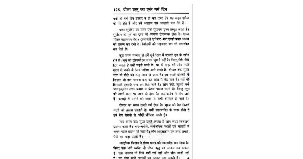Latest Hindi Essays   Android Apps on Google Play tsbeariterghostw cf