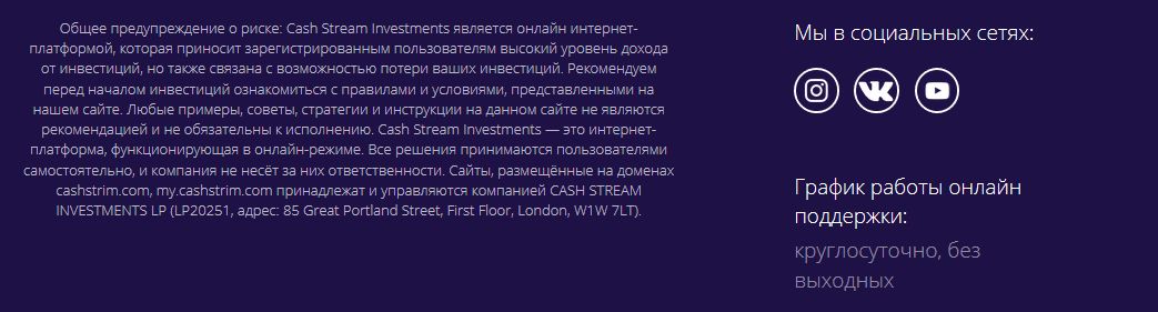 Обзор инвестиционной платформы Cash Stream Investments, отзывы