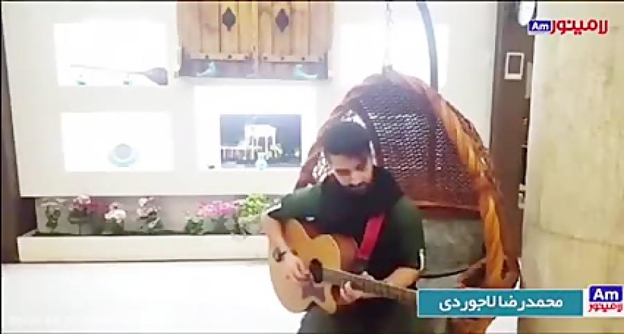 محمدرضا لاجوردی هنرجوی گیتار فرزین نیازخانی