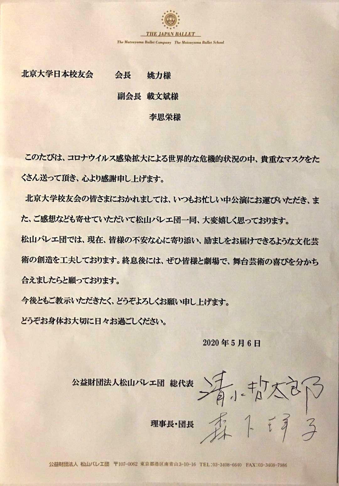 D:\★姚力\★★第十届理事会\★李思荣捐赠口罩5千只\松山芭蕾舞团感谢信_20200513.jpg