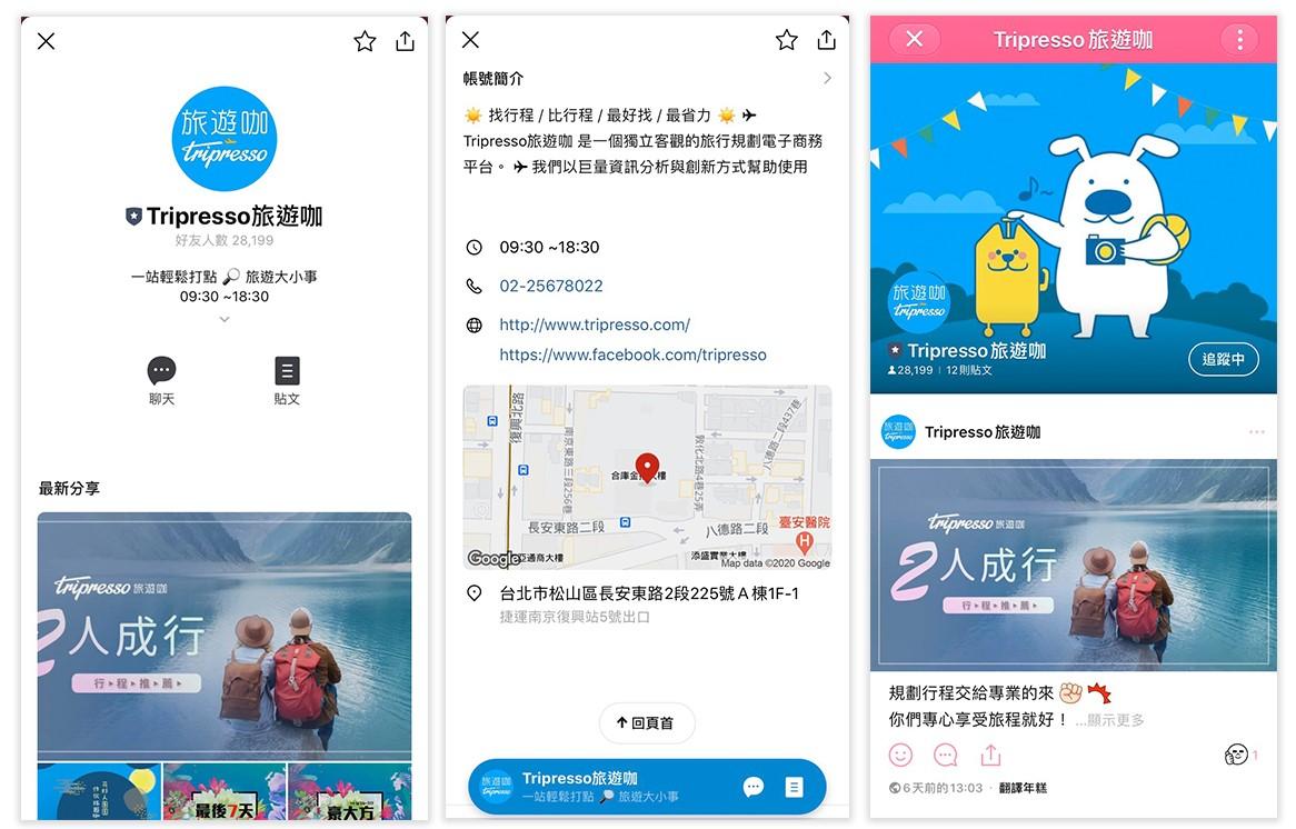 圖:「旅遊咖」的 LINE 官方帳號首頁與貼文串
