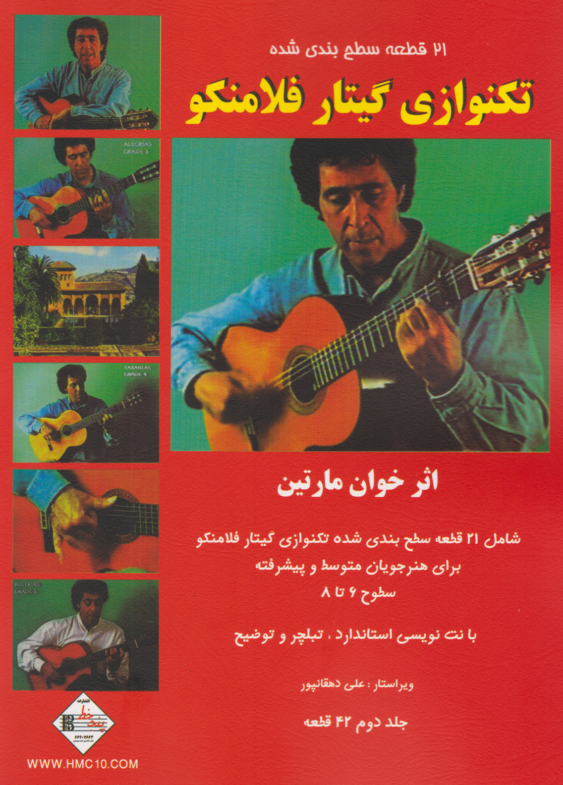 کتاب 21 قطعه تکنوازی گیتار فلامنکو خوان مارتین انتشارات پنجخط