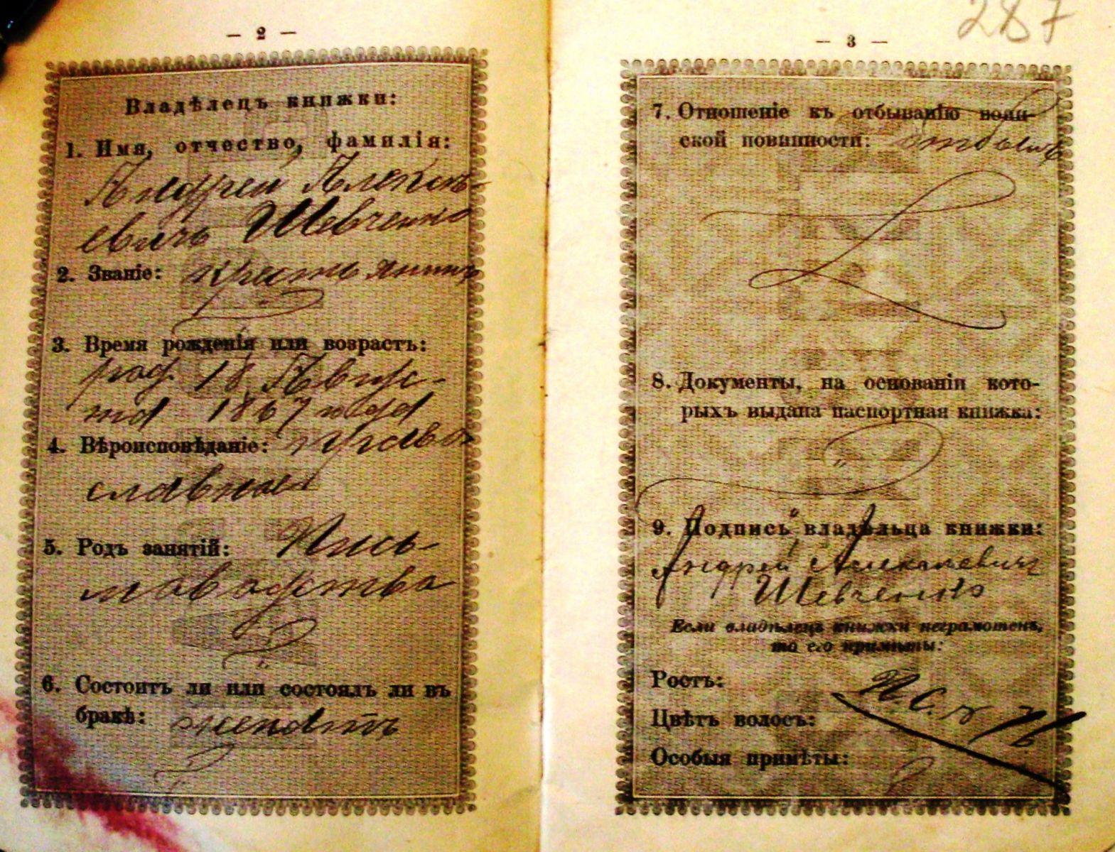 Паспорт Андрія Шевченка зберігається тепер у конверті з красномовним підписом «Документы расстрелянных»