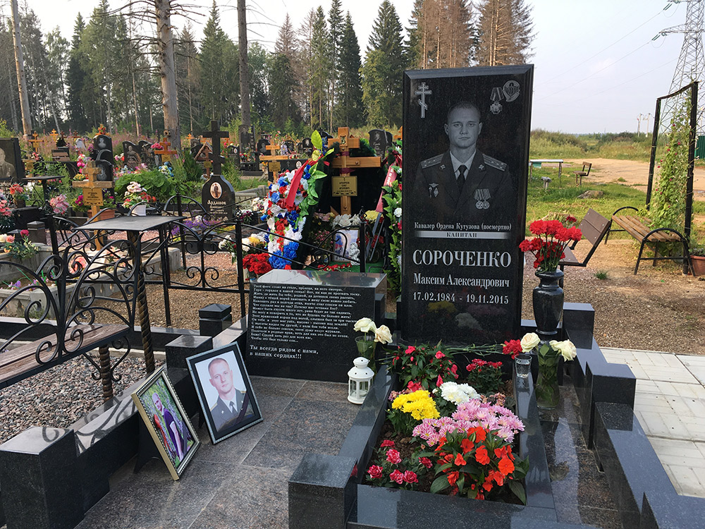 sorochenko-grave1