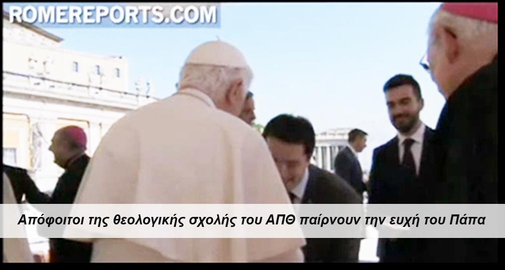 θεολόγοι στον πάπα.jpg