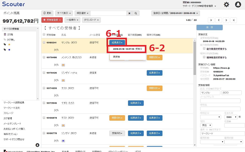 スカウター管理画面.MS読取6.png