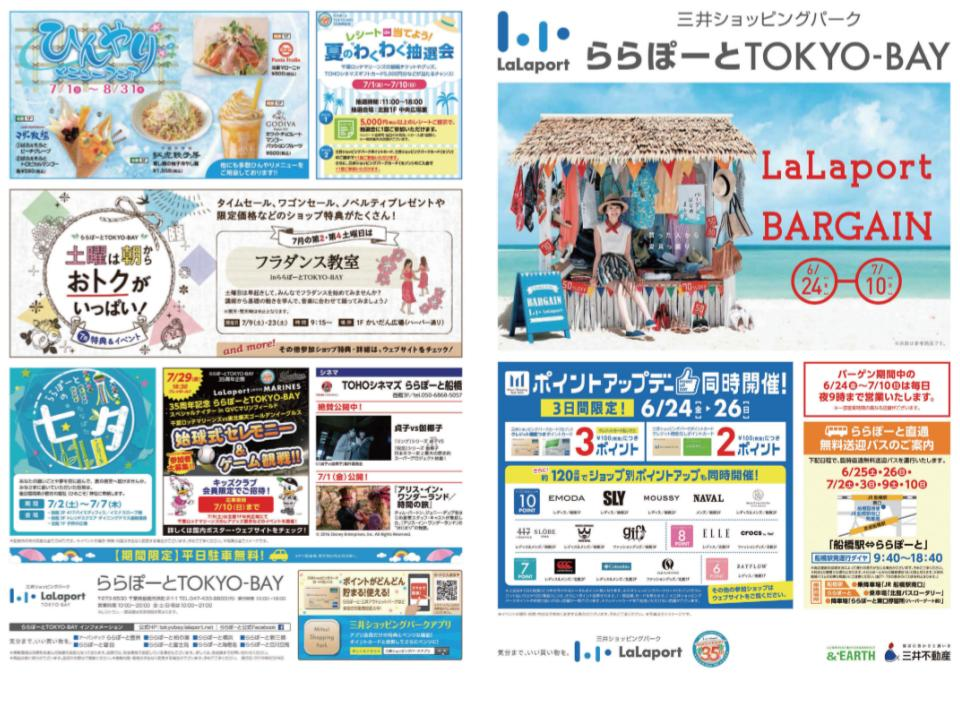R04.【ららぽーとTOKYO BAY 】LaLaport BARGEIN1-1 .jpg