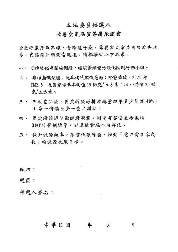 立委簽署承諾書.jpg