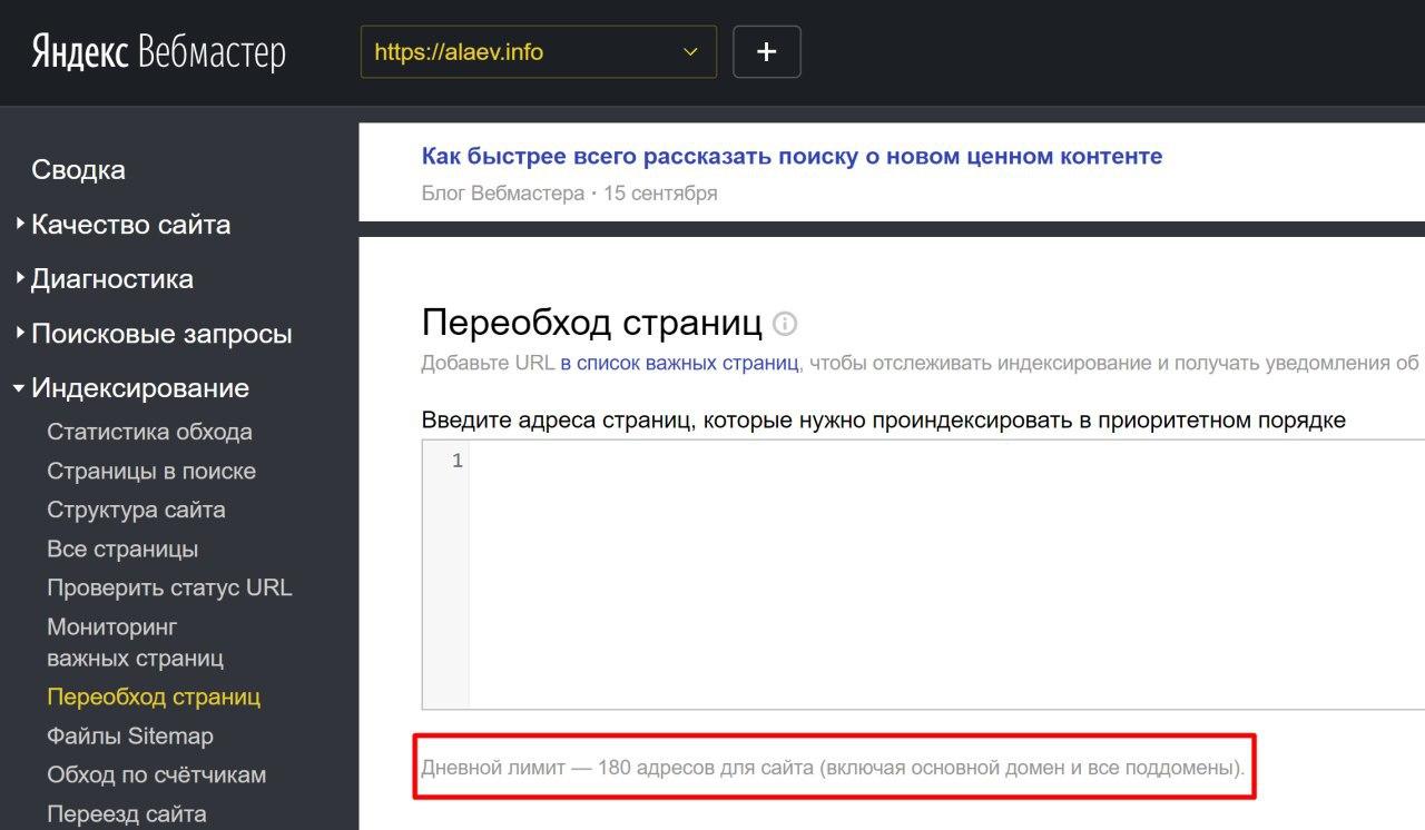 Яндекс.Вебмастер пересмотрел дневной лимит на перехобход страниц