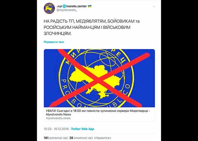 Украинский сайт «Миротворец» объявил о закрытии, но спокойно продолжает работать