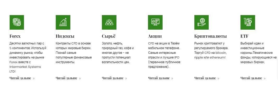 Стоит ли инвестировать с Intermarket Systems LTD: обзор брокера, отзывы