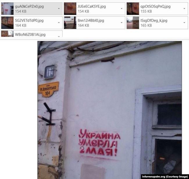 Проросійський «активіст» Антон Давидченко відправляє замовникові звіт: фотографії графіті з текстом «Україна померла 2 травня». Роботу в центрі міста зробили і сфотографували його агенти.