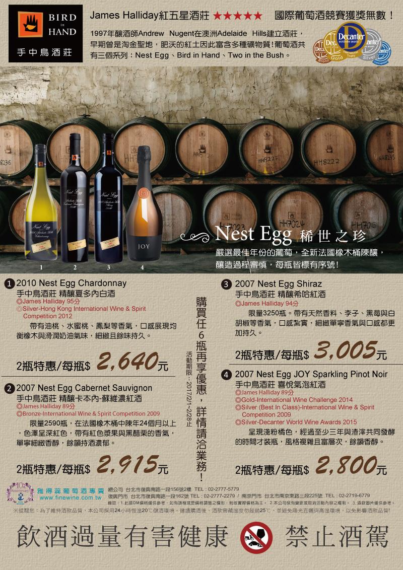 Bind-in-Hand酒莊-Nest-Egg.jpg
