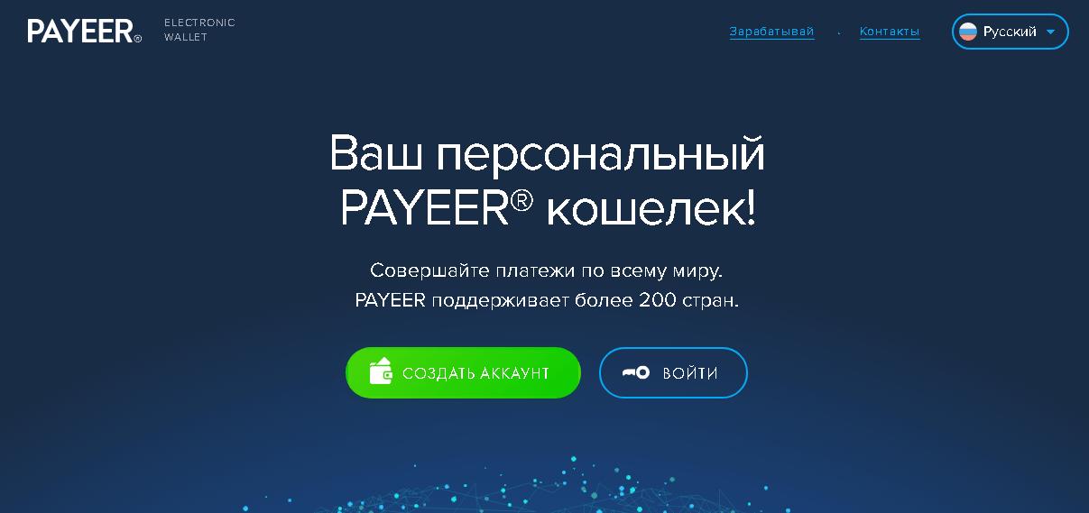 C:\Users\Ал\Desktop\sozdat-koshelek-payeer.png