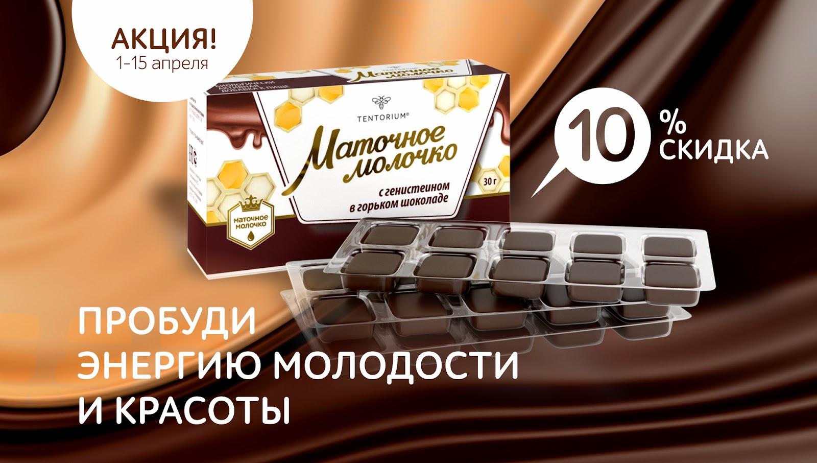 Акции апреля: скидки 15% на «Экстра-Бефунгин мягкий», «Х.И.П Сезона», коллекционный мёд и бесплатная доставка