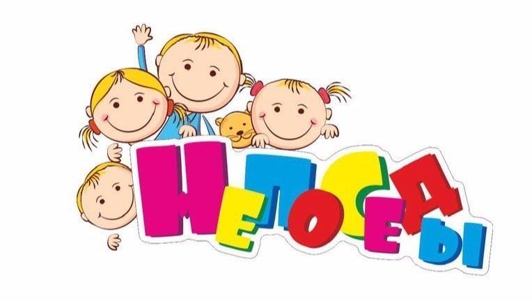 Картинки с эмблемой группа детского сада непоседы