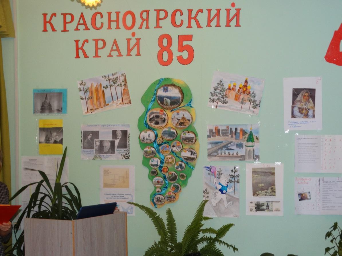 E:\local_trash\САЙТ ШКОЛЫ\2019-2020 у.г\Декабрь\30.11. В рамках юбилея Красноярского края\1. Главная.JPG