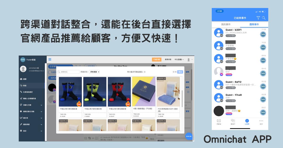 Omnichat 電商導購功能,讓客服人員直接在訊息後台選擇網站商品送出推薦!