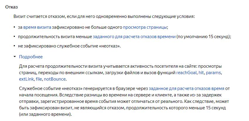 как определяет уровень отказов Яндекс