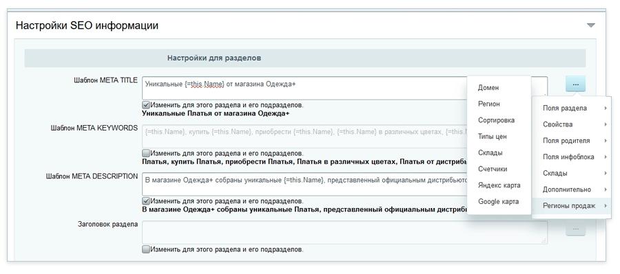 Настройки SEO информации в мультирегиональности от Сотбит