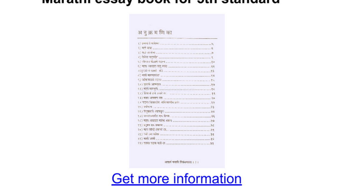 Marathi Essay Book For 7th Standard