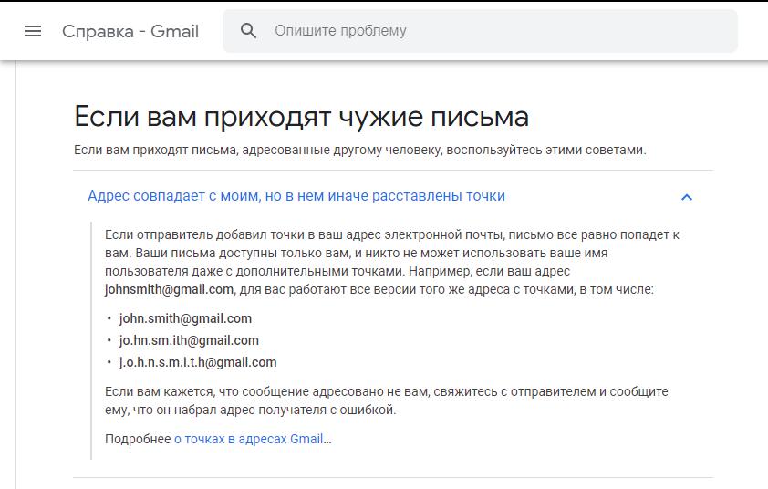 гугл почта справка