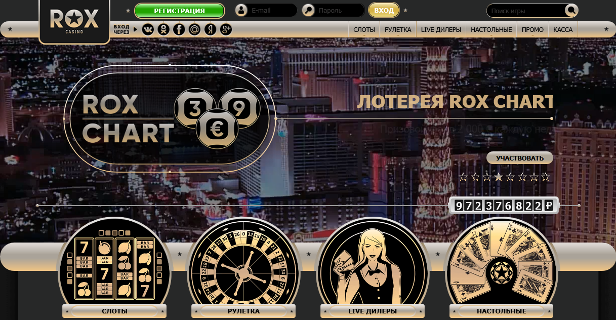 рокс казино мобильная версия