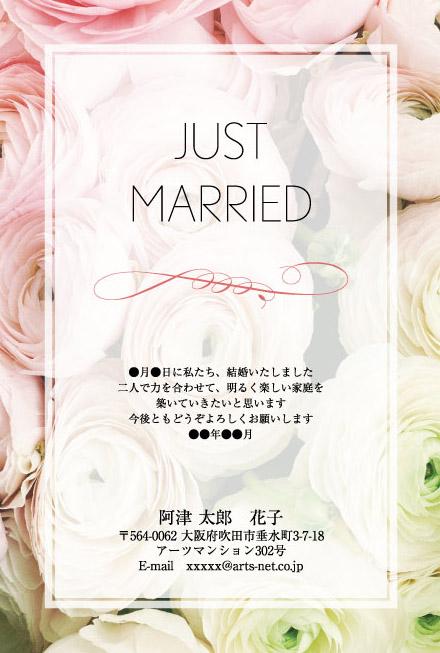 おたより本舗の結婚報告はがき(写真なし)