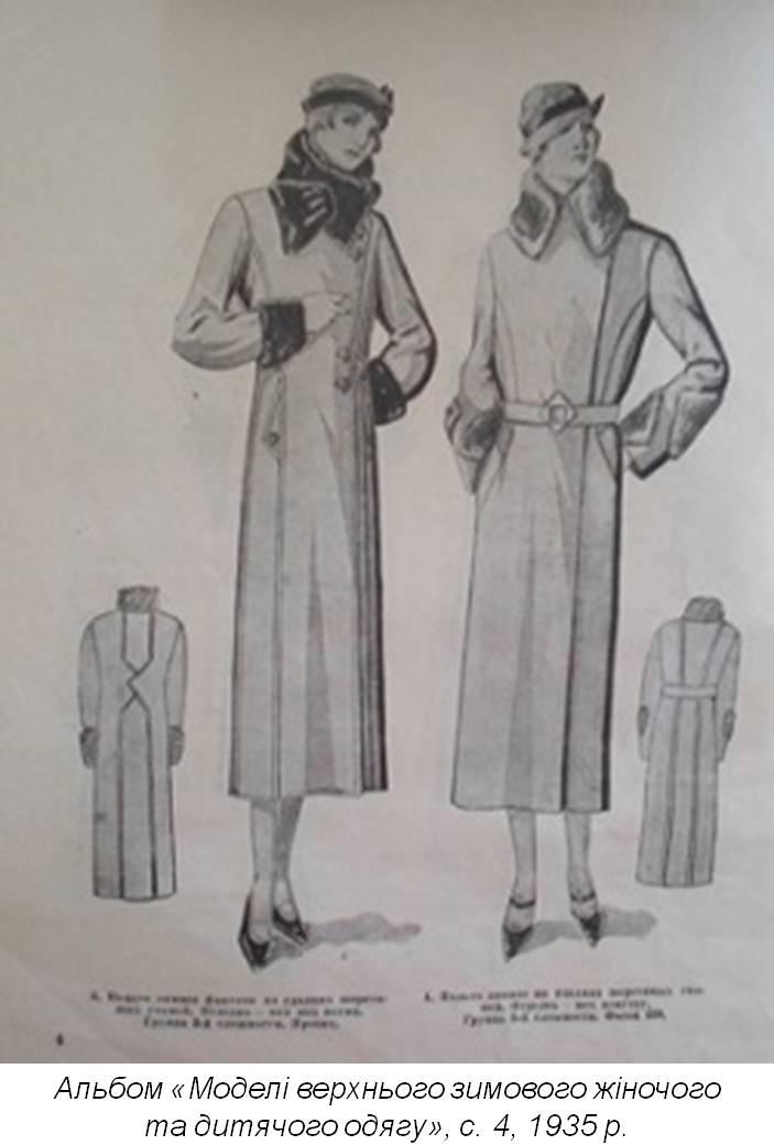 «Кожній дівчині хочеться одягтися гарно та модно»: краса та жіноче споживання в ранньорадянській Україні