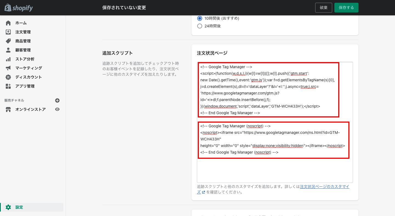 次はサンクスページ(チェックアウト完了ページ)にもタグを設置します。Shopifyの管理画面から「設定 > チェックアウト」をクリックし、「追加スクリプト」の欄に先ほど<head>と<body>に貼り付けた2つのコードをこちらにも貼り付けます。